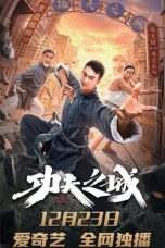 Nonton Streaming & Download Film The City of Kungfu (2020) HD Full Movie Sub Indo