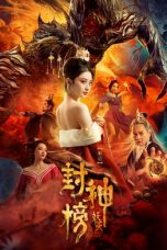 Nonton Streaming & Download Film League of Gods: Alluring Woman (2021) HD Full Movie Sub Indo