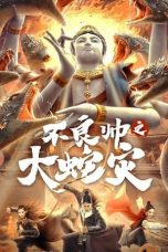 Nonton Streaming & Download Film The Great Dragon Plague (2021) HD Full Movie Sub Indo